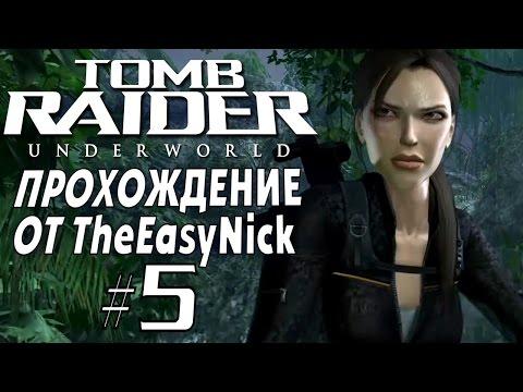 Tomb Raider: Underworld. Прохождение. #3. По следам отца.