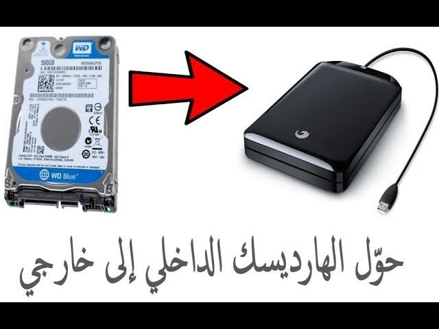اسعار الهاردات فى مصر 2021 للكمبيوتر واللاب توب خارجي وداخلي جميع الأنواع بالتفصيل