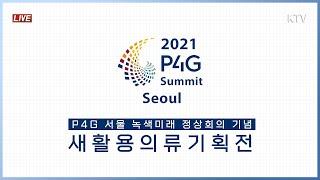 2021 P4G 서울 녹색미래 정상회의 기념 새활용 의…