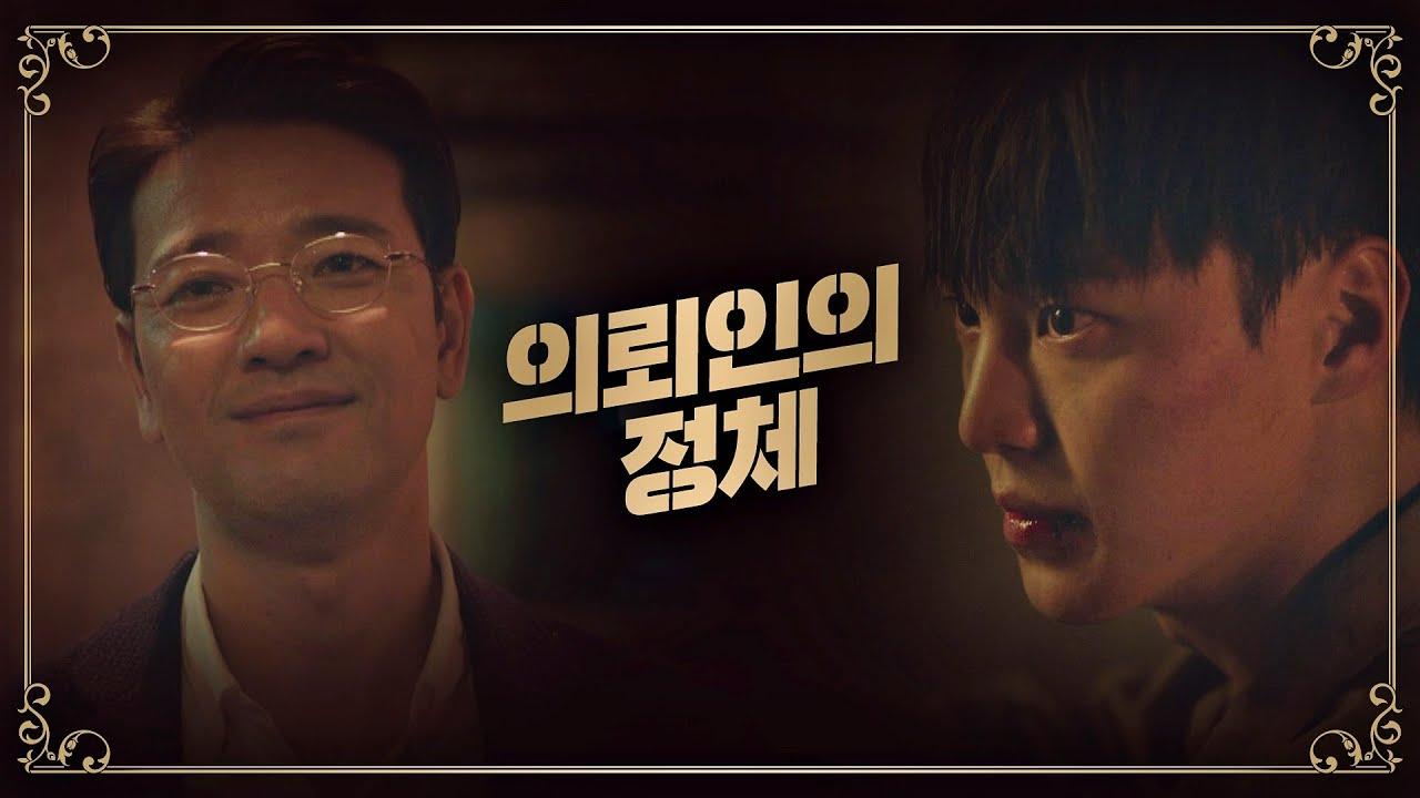 [충격 엔딩] 이태환(Lee Tae-hwan)에게 송윤아의 일을 의뢰한 인물, '배수빈(Bae Soo-bin)'..! 〈우아한 친구들(gracefulfriends)〉 11회