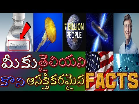 Interesting Facts About Water in Telugu, Unknown and Amazing Facts About Water