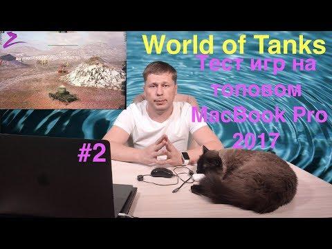 World Of Tanks Тест игр на топовом MacBook Pro 2017 #2