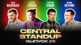 Central StandUp Выпуск 4 Стендап декабрь 2019