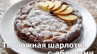 РЕЦЕПТ| Творожная шарлотка с яблоками| Guten Appetit
