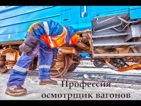 Осмотрщик вагонов