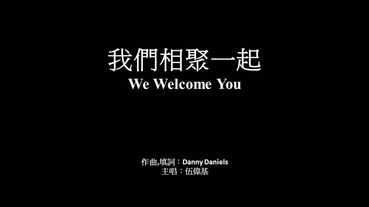 我們相聚一起 伍偉基﹙粵語﹚We Welcome You - YouTube