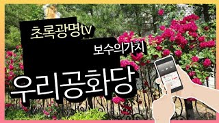 광화문 광장에서 우리공화당 천막당사서 탄핵무효 야간집회…