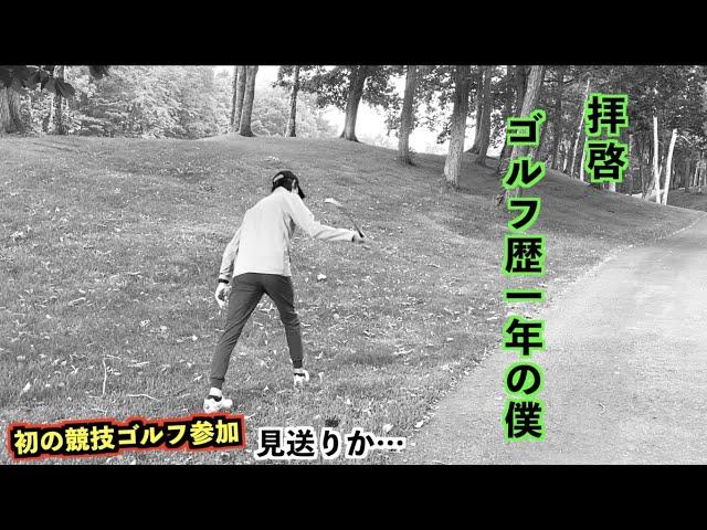 ゴルフ歴12年目のリアル。拝啓、ゴルフ1年の僕。今になっても君は森の中に入ってはチョロしてます。【ひとりゴルフ】【北海道ゴルフ】