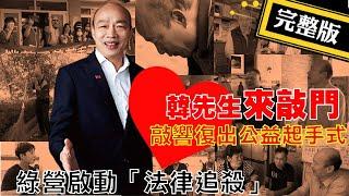 【正常發揮PiMW】20210219  韓國瑜現身!「韓先生來敲門」敲響公益復出起手式! 綠營啟動「法律追殺」