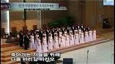 사명 이권희곡 안산시립합창단 Mission Lee Kwon-Hee Ansan City Choir