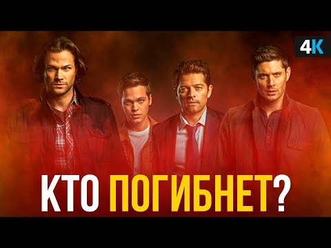 Сверхъестественное - разбор 15 сезона. Чем закончится финал?