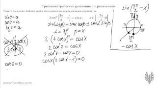 ЕГЭ по математике, Задача C1: Тригонометрические уравнения с ограничением
