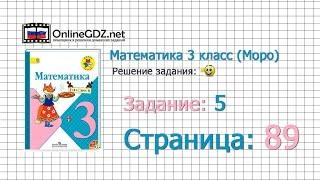 Страница 89 Задание 5 – Математика 3 класс (Моро) Часть 1