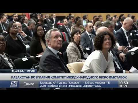 Казахстан возглавил комитет Международного бюро выставок