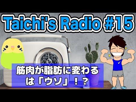 【Taichi's Radio#15】筋肉が脂肪に変わるは「ウソ」!?