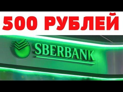 СБЕРБАНК РАЗДАЁТ ДЕНЬГИ!!! 500 РУБЛЕЙ ЗА 5 МИНУТ НА ХАЛЯВУ ОТ СБЕРБАНКА