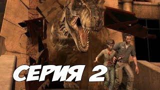 ТИРАННОЗАВР ПРОТИВ ТРИЦЕРАТОПСА - Jurassic Park: The Game Эпизод 1 - Прохождение #2