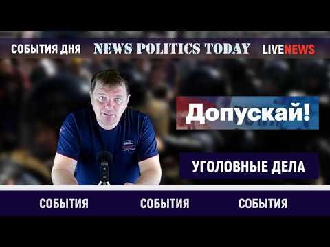 Митинг 17 августа  Ответят за всё! Путин бежит из Москвы
