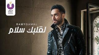 Ramy Gamal – Le Albak Salam (Official Lyrics Video) | (رامي جمال– لقلبك سلام (كلمات