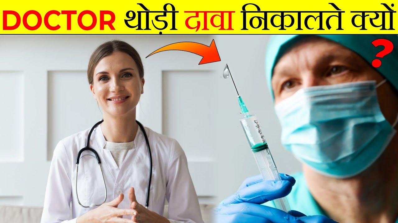 डॉक्टर इंजेक्शन में से दवाई क्यों निकालते है? | Most Amazing Facts | Random Facts | Factz | FE #47