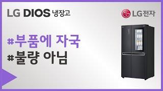 LG전자 냉장고 부품에 선 자국, 동그란 형태의 자국이…