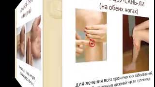три точки здоровья и долголетия массаж хэ гу нэй гуань  цзу сань ли