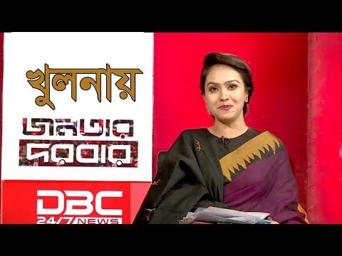 খুলনায় জনতার দরবার || Jonotar Dorbar Khulna || DBC News. 23/12/18.