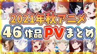 【秋アニメ2021】全46作品PV紹介まとめ【2021年7月更新】