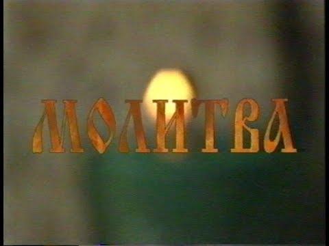 Молитва - Документальный фильм Сергея Роженцева