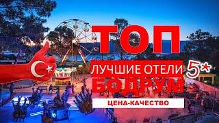 ЛУЧШИЕ ОТЕЛИ БОДРУМА 5*/ TOP BODRUM HOTELS 5* (цена-качество) ТУРЦИЯ / TURKEY / TURKIYE