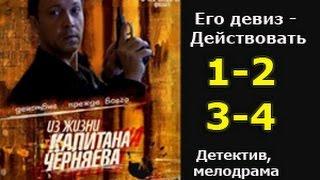 Из жизни капитана Черняева 1 2 3 4 серии - криминальный сериал