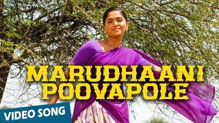 Marudhaani Poovapole Official Video Song | Vamsam