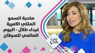 صاحبة السمو الملكي الاميرة غيداء طلال - اليوم العالمي للسرطان
