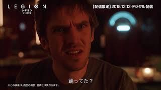 レギオン シーズン2 第11話