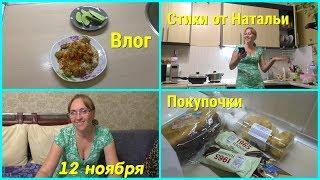 Влог Обед Мега бутерброд со скумбрией Супер стихи от Натальи Покупки Вкусный ужин