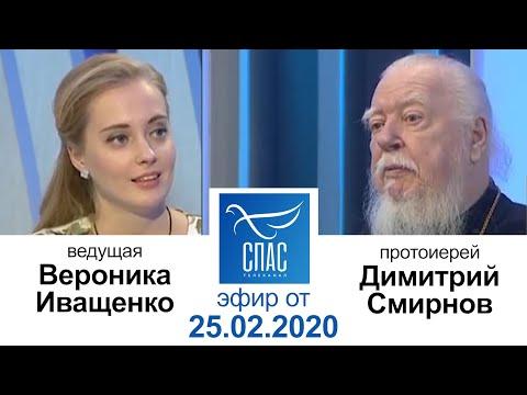 Ответ священника. Протоиерей Димитрий Смирнов. (ТК Спас, 2020.02.25)