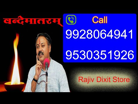 Rajiv Dixit on agriculture