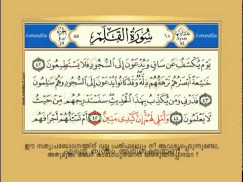 Quran Malayalam Translation with Arabic Text -Sura 68 Al-Khalam(Part 2 of 2)