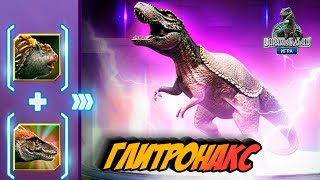 ТИРАННОЗАВР гибрид с Броненосцем ГЛИТРОНАКС Jurassic World: The Game