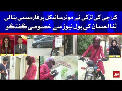 Karachi girl set up a pharmacy on a motorcycle