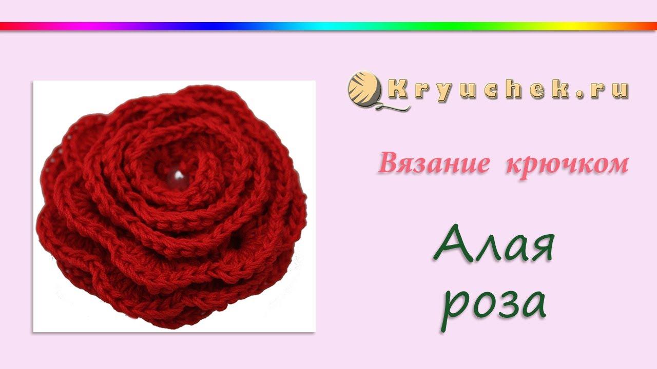 роза крючком схема и описание