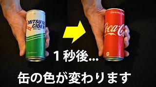 信じられますか?1秒後,缶の色が変わります。【超種明かし】