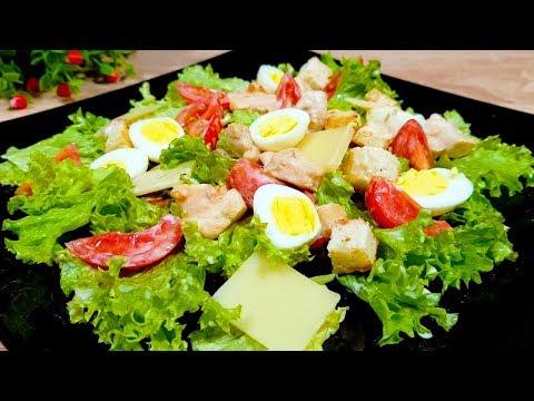Салат Цезарь с курицей ОЧЕНЬ вкусный, ИДЕАЛЬНЫЙ рецепт, Объедение на Праздничный Стол | Caesar S