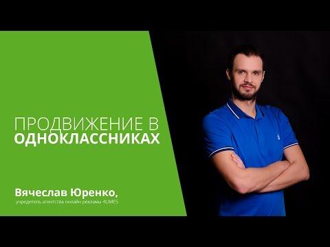 Продвижение бизнеса в Одноклассниках: как лучше продавать?