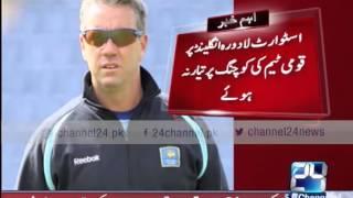 24 Breaking: Stuart law replied on pakistani coach oppointing