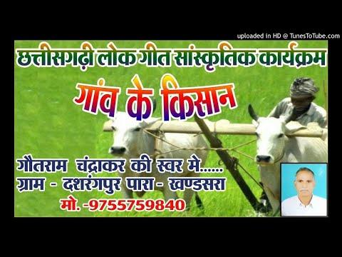 छत्तीसगढ़ी जस गीत / Chhattisgarhi Jas geet = GAUT RAM CHANDRAKAR / ऑडियो सोंग , नया जस गीत 2018