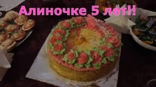 Детский День рождения / День рождение 5 лет / Отмечаем день рождение дочери / Подарок дочке