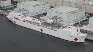 米病院船が東京初寄港 日本、災害対処法学ぶ