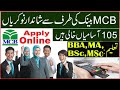 MCB Jobs 2019 Muslim Commercial Bank Careers Apply Online Latest Jobs Free Registration.