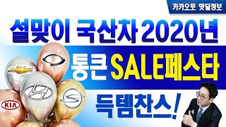 2020년국산차설맞이세일페스타, 현대/기아/쉐보레/르노…